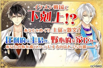 復刻『下剋上◆恋戦』