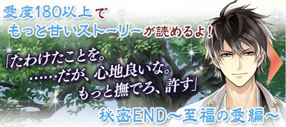 信長【続編~至福の愛ルート】秘密END