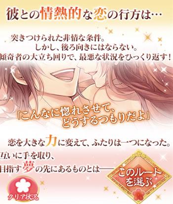 前田慶次 情熱の恋ルート